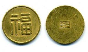 招福コイン
